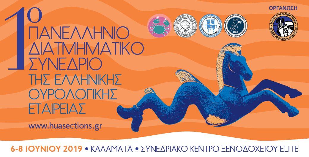 DIATMIMATIKO SYNEDRIO_KALAMATA web banner