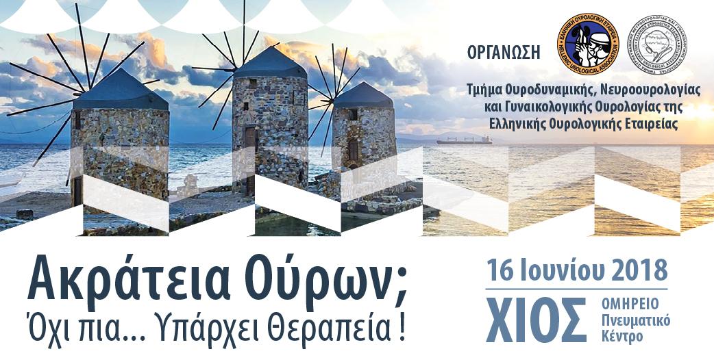 EOE_AkrateiaOuronXios_Web banner