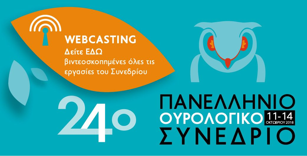 Panelhnio_Ourologiko_Synedrio_web banners_88.2x44.8mm2