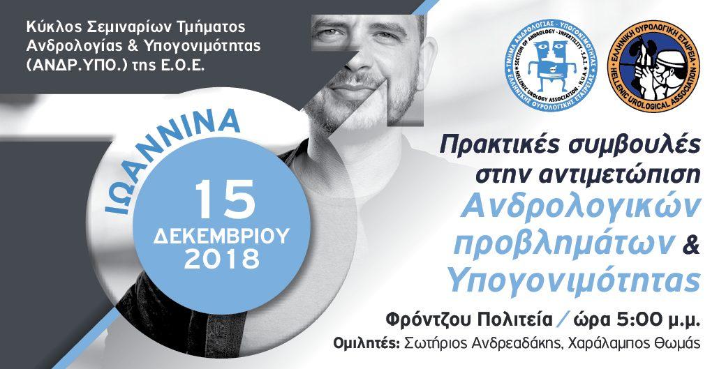 SEMINARIO ANDRYPO_web banner_Ioannina