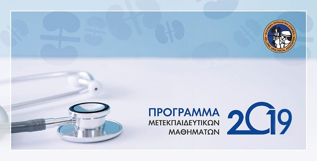 Web-banner 2019
