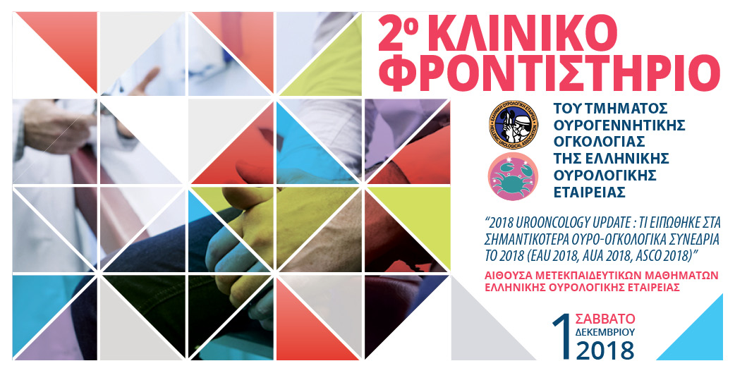 KLINIKO FRONTISTHRIO KARKINOS PROSTATH_web banner 2108