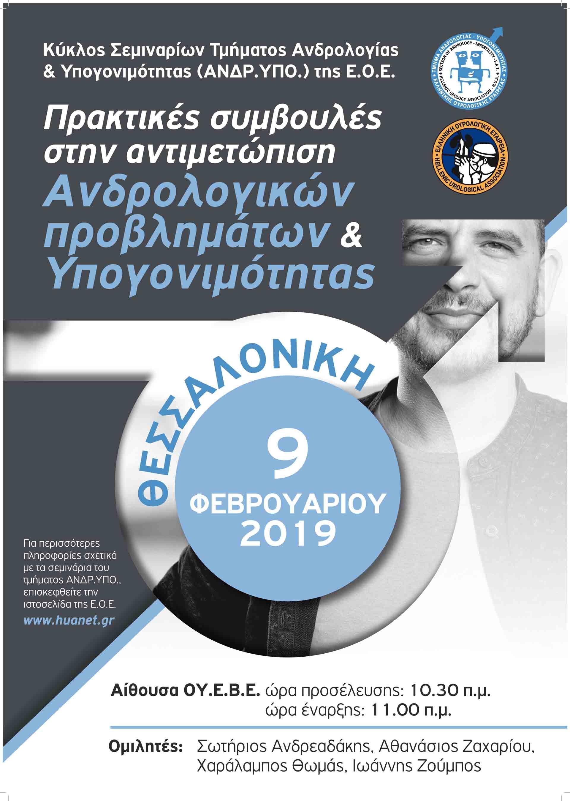 ANDRYPO SEMINAR_THESSALONIKI_poster_48x68
