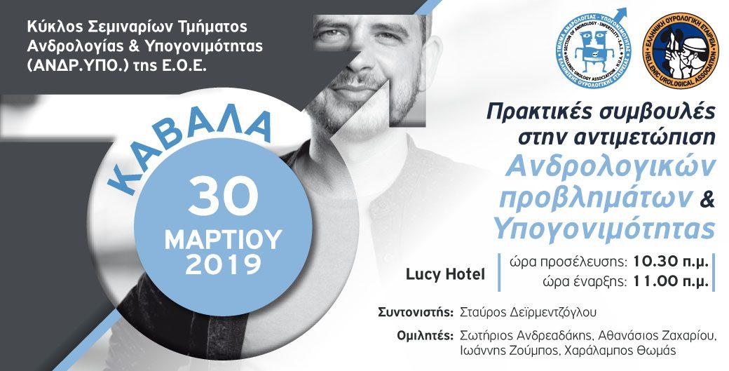 Seminario_Andrypo_Kavala_Web Banner
